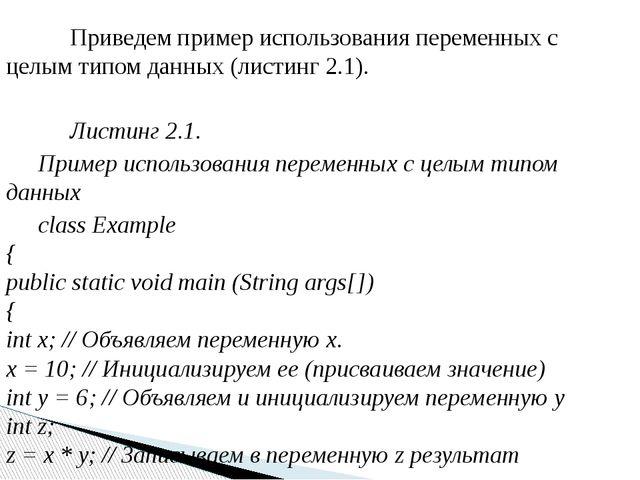 Приведем пример использования переменных с целым типом данных (листинг 2.1)...