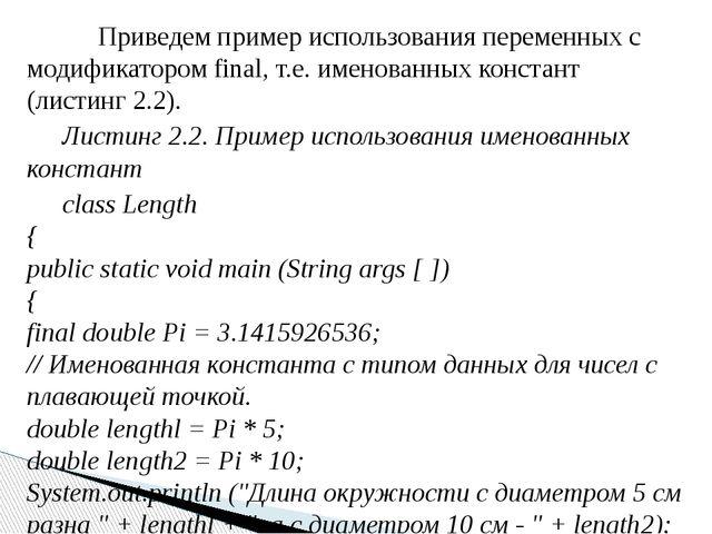 Приведем пример использования переменных с модификатором final, т.е. именов...