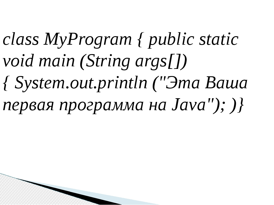 class MyProgram { public static void main (String args[]) { System.out.printl...