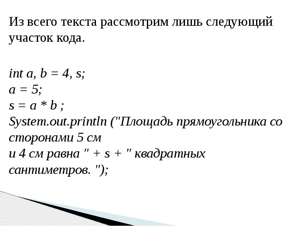 Из всего текста рассмотрим лишь следующий участок кода. int a, b = 4, s; а =...