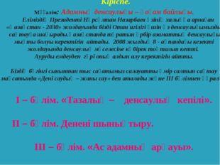 Кіріспе. Мұғалім: Адамның денсаулығы – қоғам байлығы. Еліміздің Президенті Н