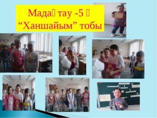 """Мадақтау -5 ә """"Ханшайым"""" тобы"""