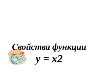 Свойства функции y = x2