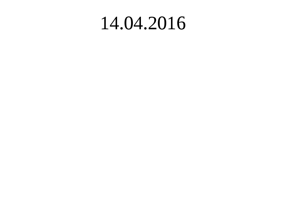 14.04.2016