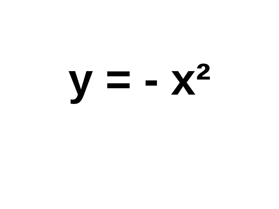 у = - х²