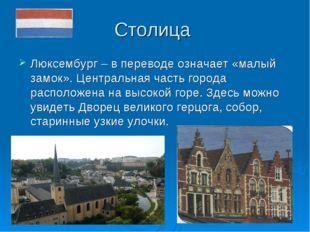 Столица Люксембург – в переводе означает «малый замок». Центральная часть гор