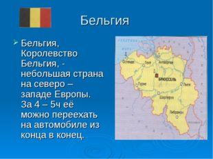 Бельгия Бельгия, Королевство Бельгия, - небольшая страна на северо – западе Е