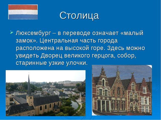 Столица Люксембург – в переводе означает «малый замок». Центральная часть гор...