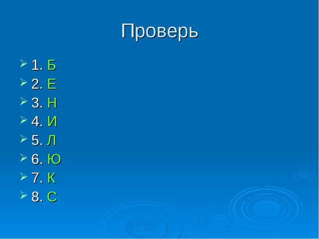 Проверь 1. Б 2. Е 3. Н 4. И 5. Л 6. Ю 7. К 8. С