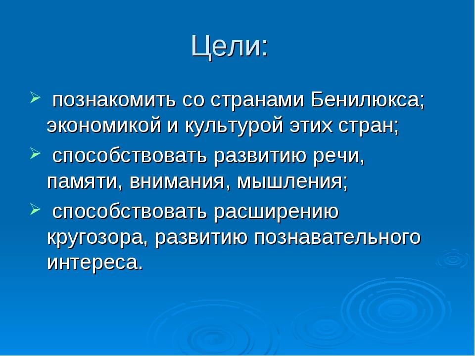 Цели: познакомить со странами Бенилюкса; экономикой и культурой этих стран; с...