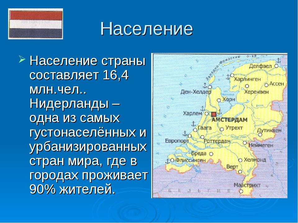 Население Население страны составляет 16,4 млн.чел.. Нидерланды – одна из сам...