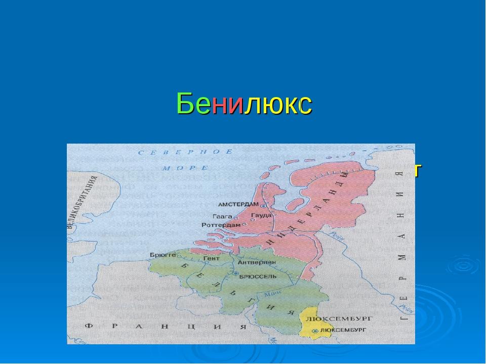 Бенилюкс Бельгия Нидерланды Люксембург