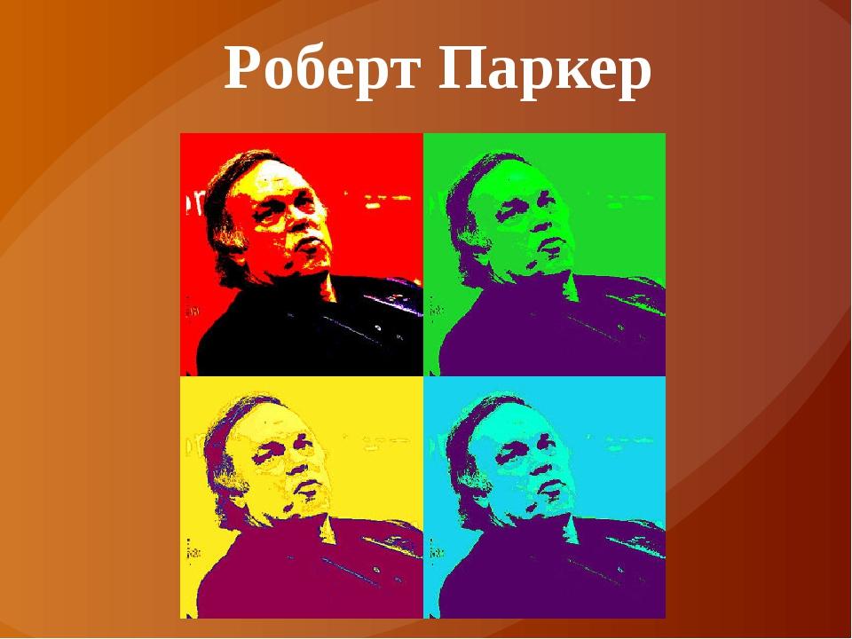 Роберт Паркер