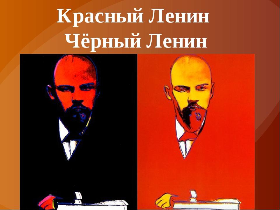 Красный Ленин Чёрный Ленин