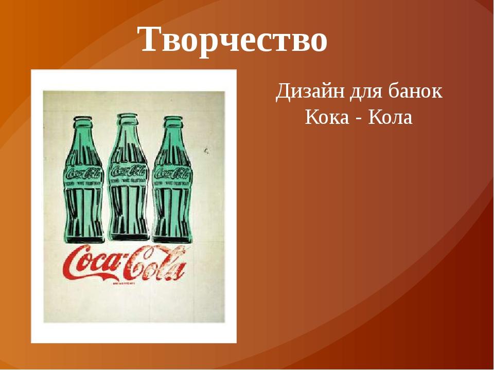 Творчество Дизайн для банок Кока - Кола