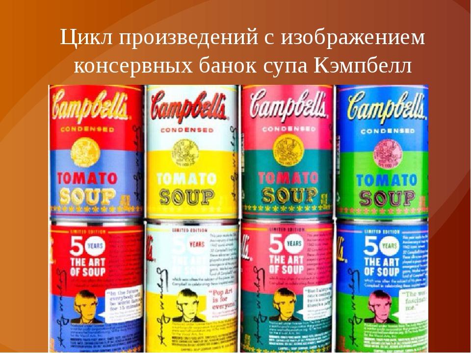 Цикл произведений с изображением консервных банок супа Кэмпбелл