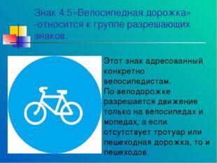 Знак 4.5«Велосипедная дорожка» -относится к группе разрешающих знаков. Этот з