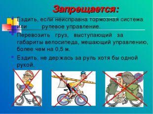 Запрещается: Ездить, если неисправна тормозная система или рулевое управлени