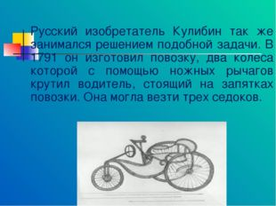 Русский изобретатель Кулибин так же занимался решением подобной задачи. В 179