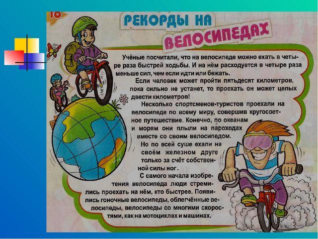 Рекорды на велосипедах