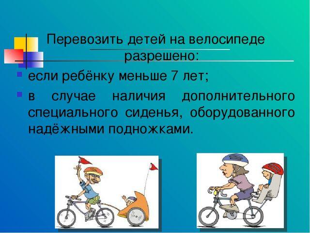 Перевозить детей на велосипеде разрешено: если ребёнку меньше 7 лет; в случае...