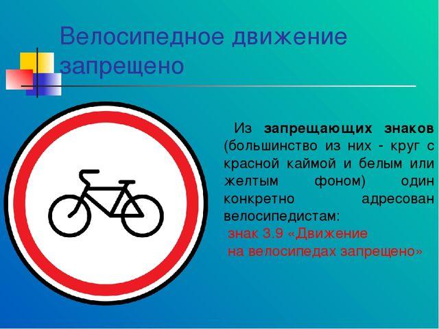 Велосипедное движение запрещено Из запрещающих знаков (большинство из них - к...