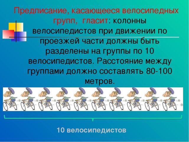 Предписание, касающееся велосипедных групп, гласит: колонны велосипедистов пр...