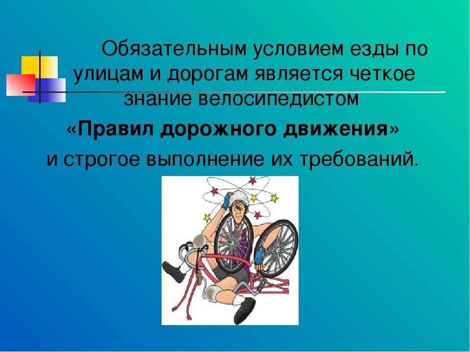 Обязательным условием езды по улицам и дорогам является четкое знание велоси...