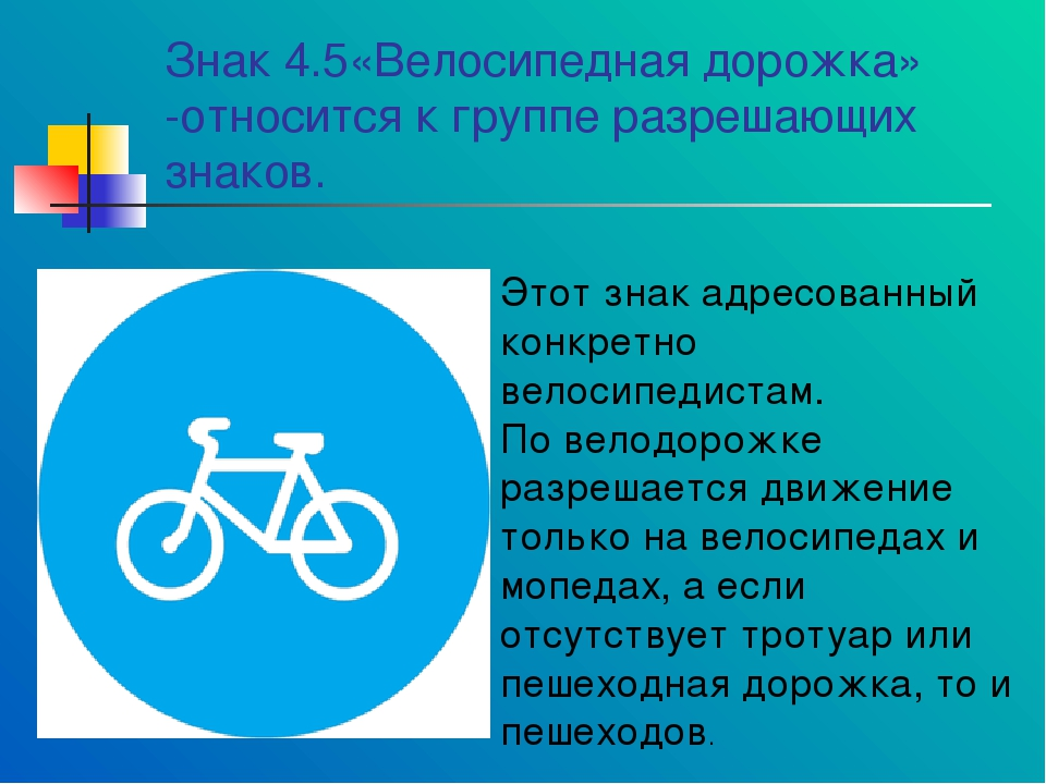 Знак 4.5«Велосипедная дорожка» -относится к группе разрешающих знаков. Этот з...