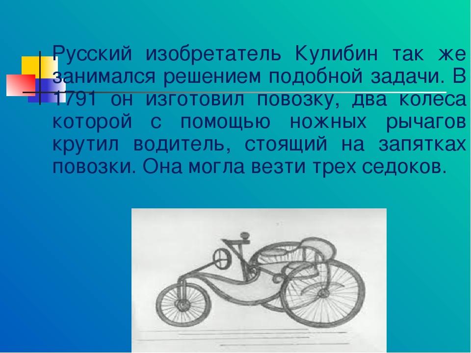 Русский изобретатель Кулибин так же занимался решением подобной задачи. В 179...