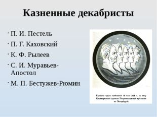 Казненные декабристы П. И. Пестель П. Г. Каховский К. Ф. Рылеев С. И. Муравье