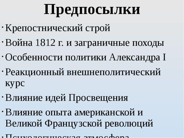 Предпосылки Крепостнический строй Война 1812 г. и заграничные походы Особенно...