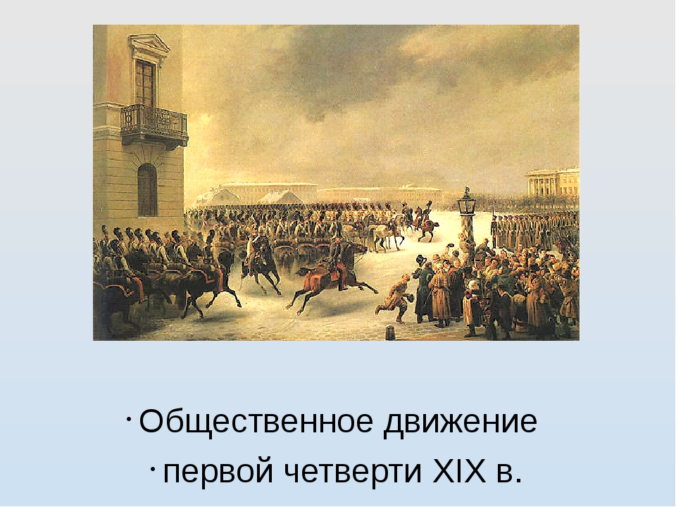 Восстание декабристов Общественное движение первой четверти XIX в.