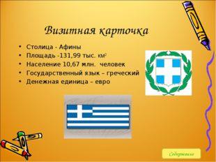 Визитная карточка Столица - Афины Площадь -131,99 тыс. км2 Население 10,67 мл