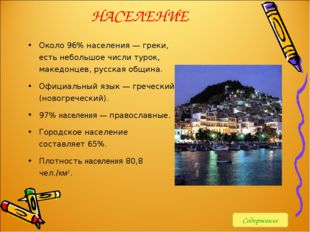 НАСЕЛЕНИЕ Около 96% населения — греки, есть небольшое числи турок, македонцев