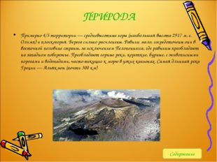 ПРИРОДА Примерно 4/5 территории — средневысотные горы (наибольшая высота 2917