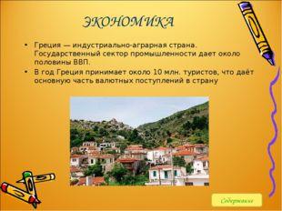 ЭКОНОМИКА Греция — индустриально-аграрная страна. Государственный сектор пром