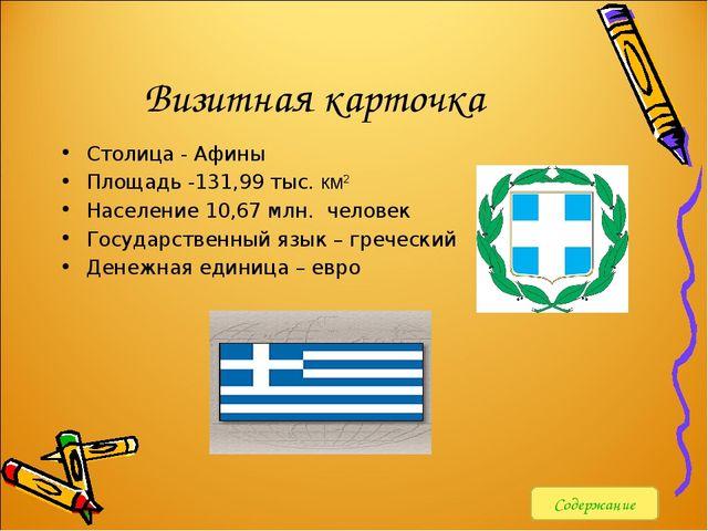 Визитная карточка Столица - Афины Площадь -131,99 тыс. км2 Население 10,67 мл...