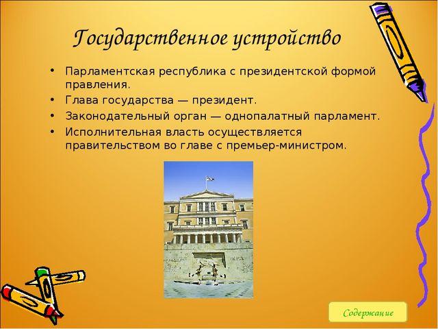 Государственное устройство Парламентская республика с президентской формой пр...