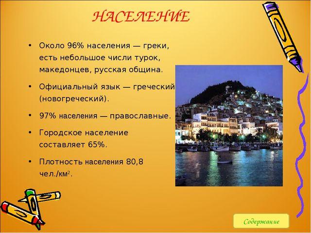 НАСЕЛЕНИЕ Около 96% населения — греки, есть небольшое числи турок, македонцев...