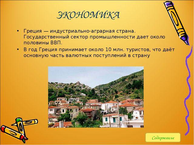 ЭКОНОМИКА Греция — индустриально-аграрная страна. Государственный сектор пром...