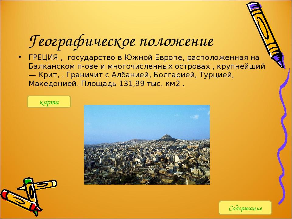 Географическое положение ГРЕЦИЯ , государство в Южной Европе, расположенная н...