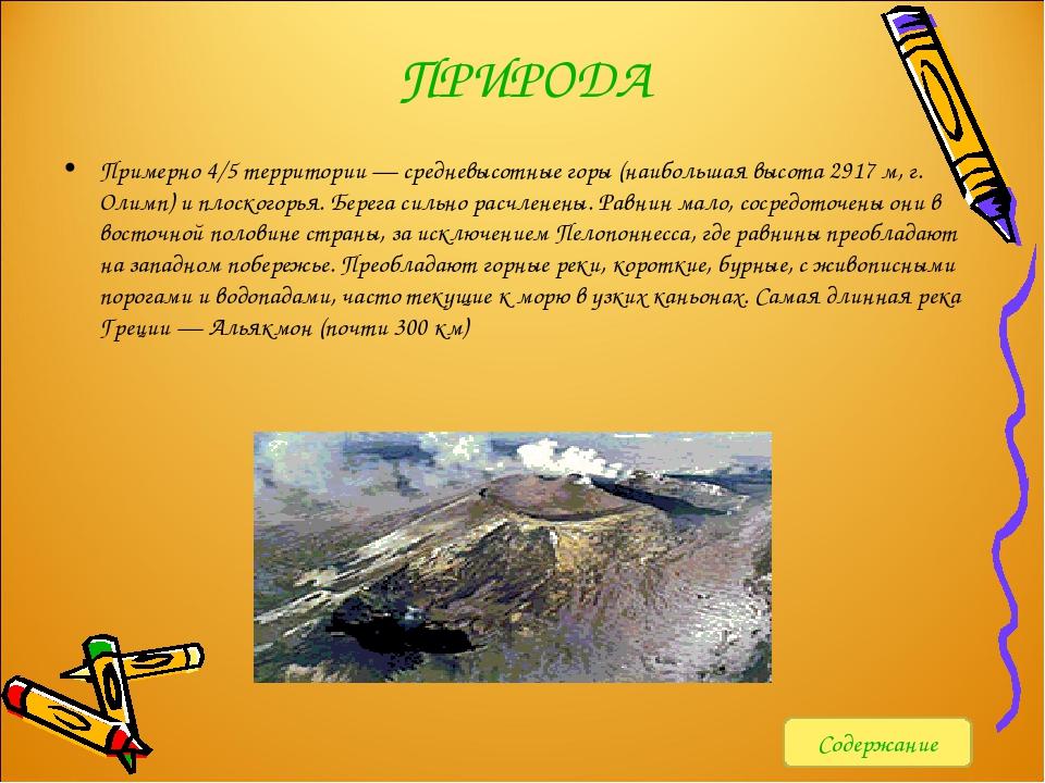 ПРИРОДА Примерно 4/5 территории — средневысотные горы (наибольшая высота 2917...