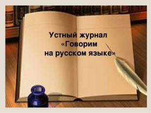 Страница 3. «Лишние слова». Словарь В.Шекспира составляет 12 тыс. слов. Слова
