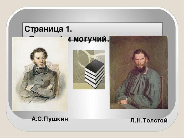 Страница 1. «Великий и могучий…» А.С.Пушкин Л.Н.Толстой