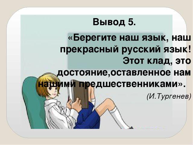 Вывод 7. И - интересное Т – творческое О - образовательное Г - главное урока