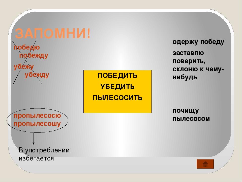 ЗАПОМНИ! чёрнЫЙ кофе (муж. род)