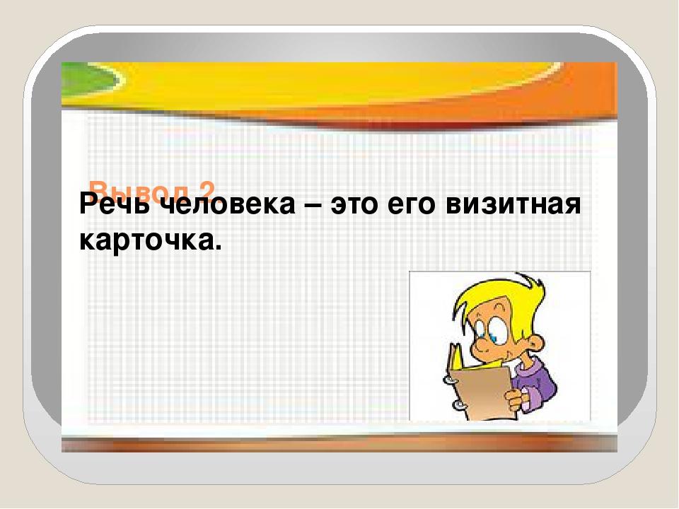 Вывод 2. Речь человека – это его визитная карточка.