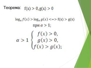 Теорема: .