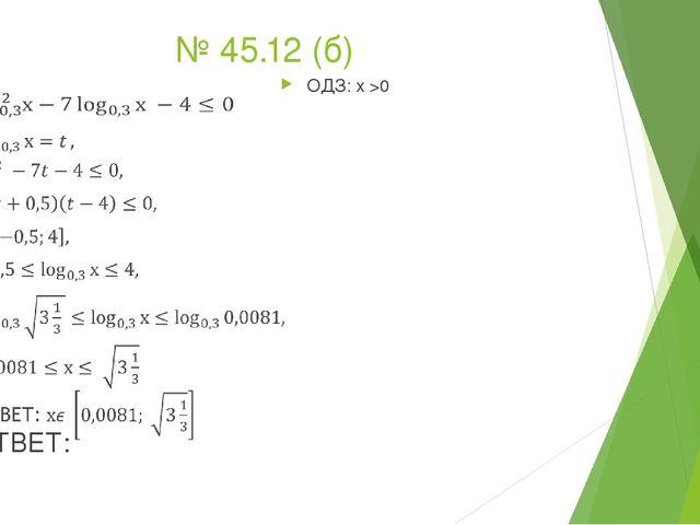 № 45.12 (б) ОДЗ: х >0